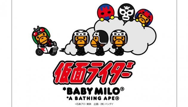 A Bathing Ape x Kamen Rider