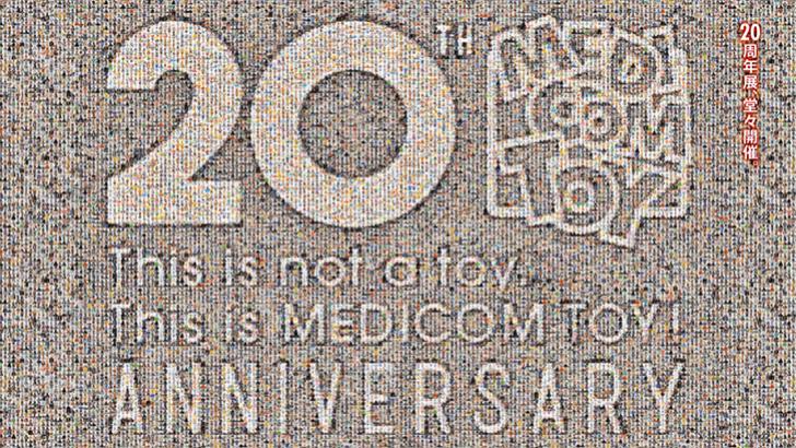 Medicom 20th Anniversary Exhibition